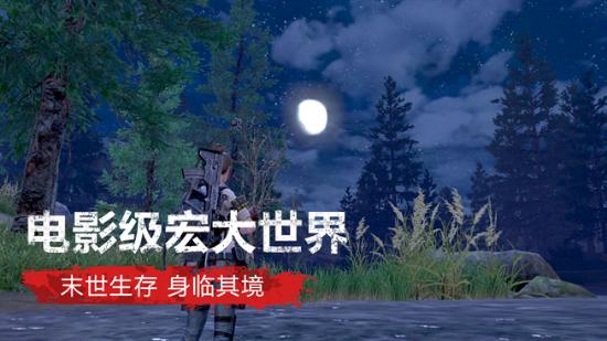 网易生存MMO手游《代号:Survive》定名《明日之后》 开测确定