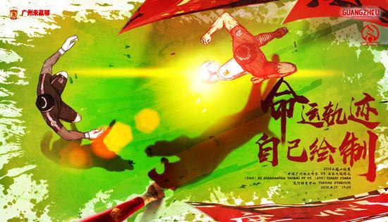 恒大发战樱花海报:命运轨迹自己绘制 势如猛虎摘花
