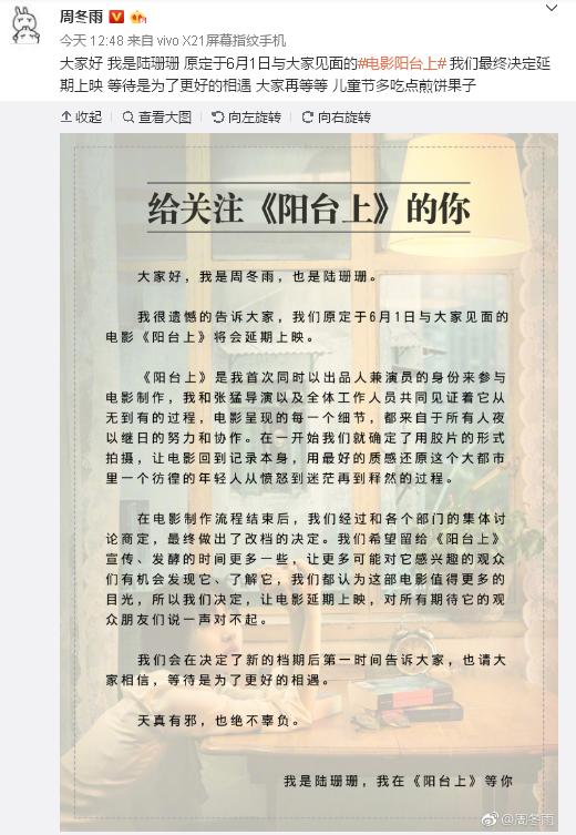 周冬雨宣布《阳台上》改档:希望被更多人看到