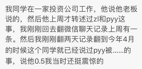 彭于晏辟谣史诗级谣言 身家170亿的张磊是中国最富有的投资人
