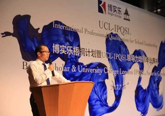 博实乐CEO何军立为中国第一届UCL领导力培训项目毕业典礼致辞
