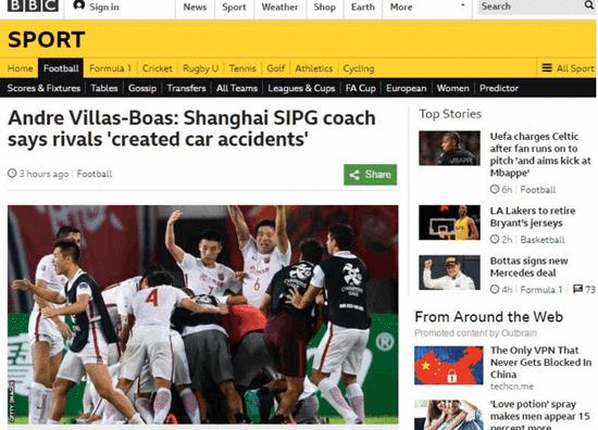 外媒聚焦博阿斯炮轰恒大及亚足联 BBC寻求回应