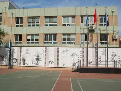 北京市东城区和平里第九小学