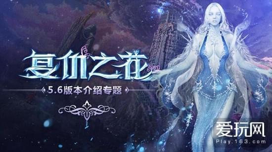 宠物精灵登场 《永恒之塔》6月7日迎新版复仇之花