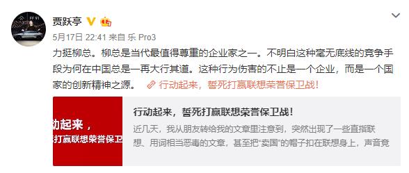 贾跃亭力挺柳传志 称无底线竞争在中国大行其道的照片 - 2