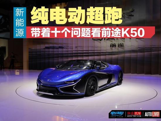 纯电动超跑 带着十个问题看前途K50