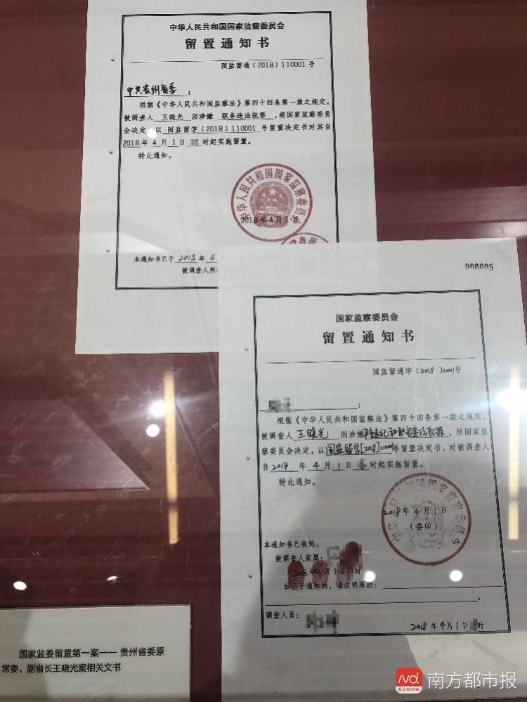 国家监察委首份留置通知书曝光:留置当日发给家属