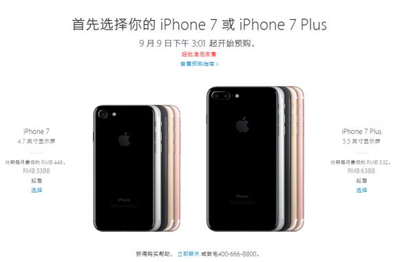 国行iPhone 7/7 Plus售价公布:亮黑色没有32GB版的照片 - 1