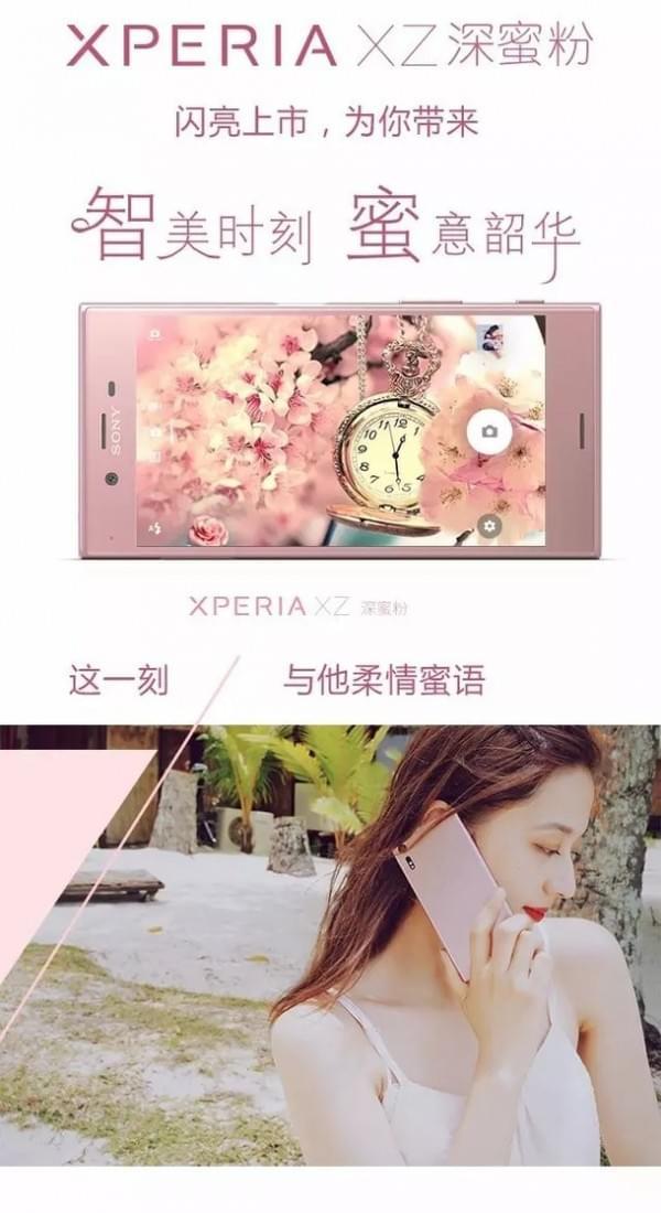 索尼发布Xperia XZ深蜜粉:五轴防抖黑科技的照片 - 3