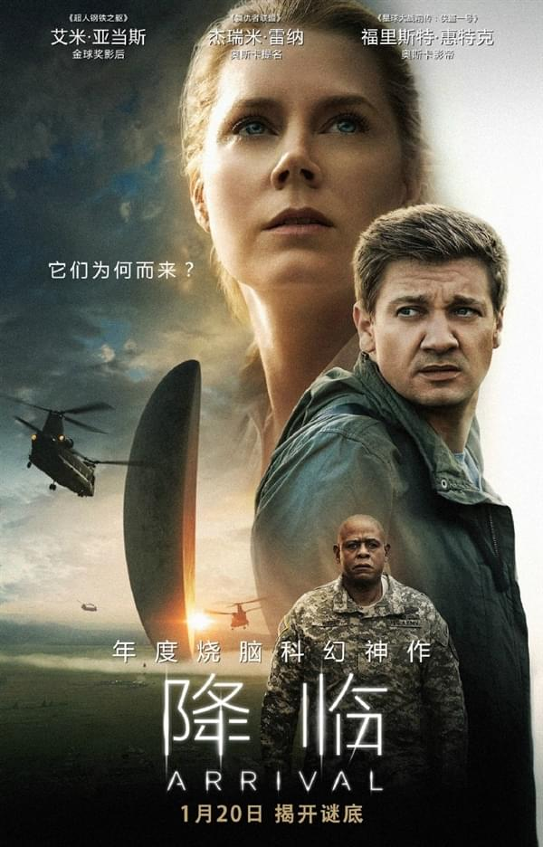 烧脑神作科幻片《降临》(Arrival)中文海报发布的照片 - 3