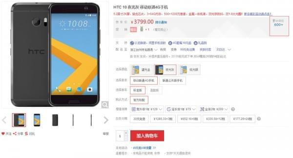HTC 10国内行情:史上最尴尬旗舰手机的照片 - 2