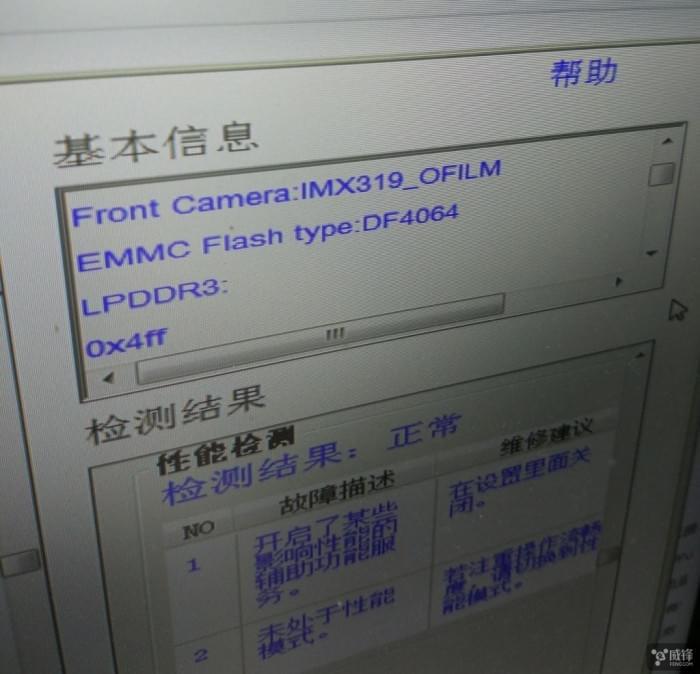 eMMc与UFS混用 华为的又一次爱国检测?的照片 - 4