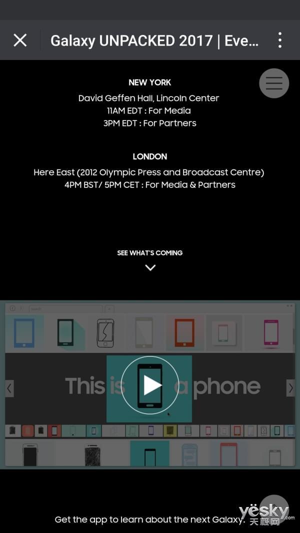 三星宣布Galaxy S8新旗舰:3月29日发布的照片 - 8