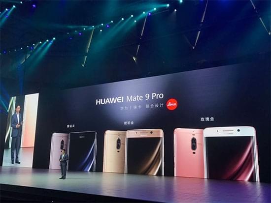 华为在华发布三款Mate 9新机 最高8999元的照片 - 1