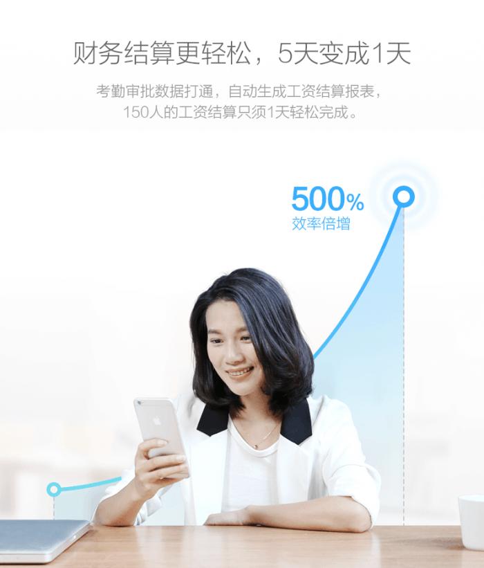 阿里钉钉发布M1智能考勤机:手机极速打卡神器/299元的照片 - 9