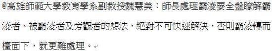何润东因无腿毛被欺负 台湾有七成人曾遭校园霸凌