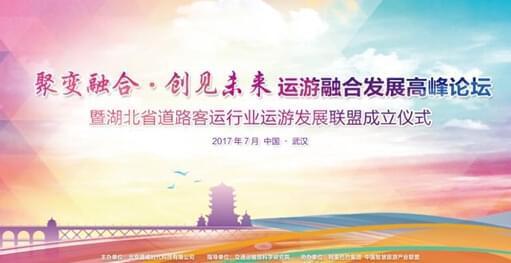 湖北省运游融合发展高峰论坛将于武汉开幕