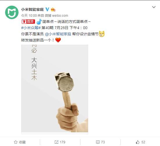 小米又一款新品:一把锤子?的照片 - 1