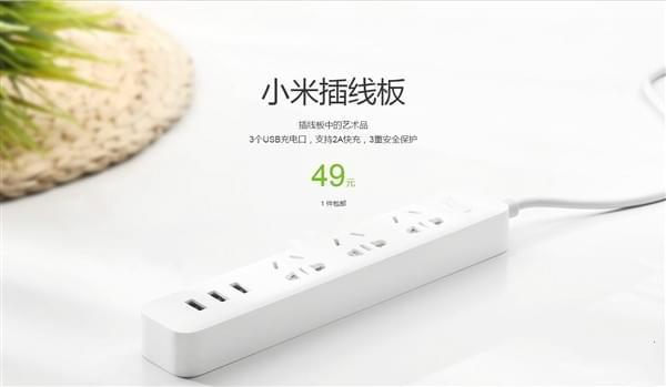 新款小米插线板发布:美好的礼物 售价49元的照片 - 1