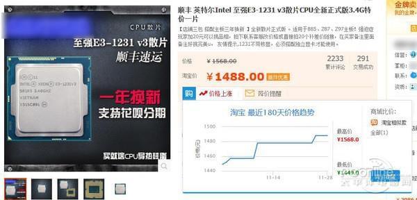 更新换代前夕 CPU价格都涨了一把的照片 - 6