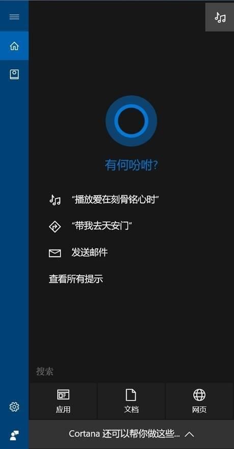 Windows 10 Build 14986改进总览的照片 - 11