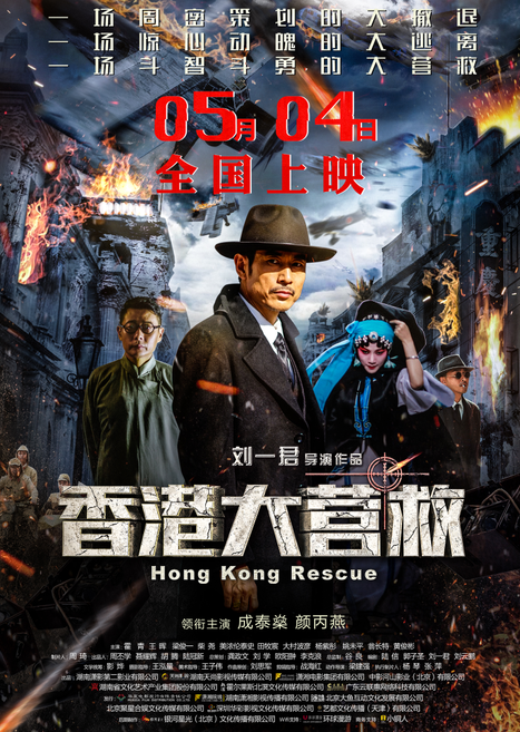 【香港大营救】 1080p.HD国语中字下载