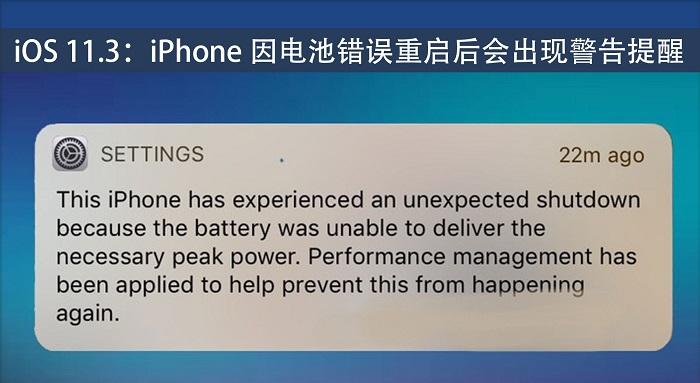 iOS 11.3:iPhone因电池错误重启后会出现警告提醒的照片 - 1