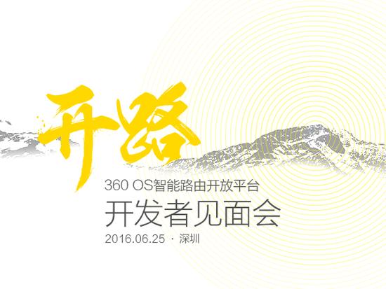 360开拓智能路由器开放平台 设立1千万开发者奖金池的照片 - 1