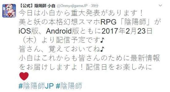 《阴阳师》日服上线时间确定:2月23日登陆双平台