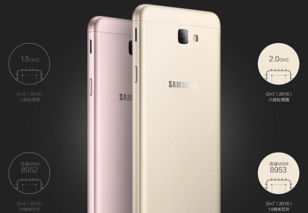 三星推出Galaxy On7(2016) 采用高通骁龙625处理器的照片 - 3