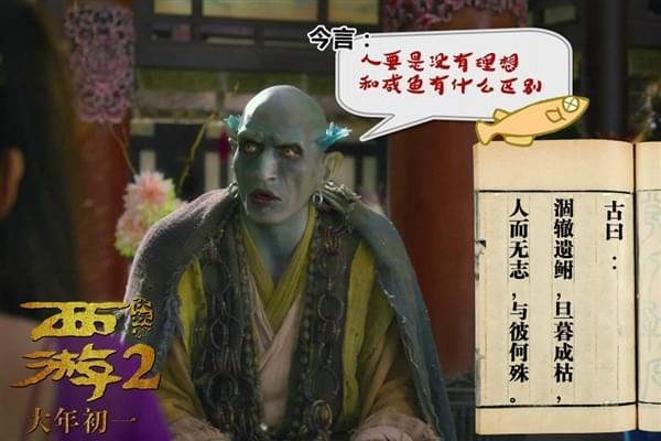 周星驰《西游伏妖篇》演员亮相:最颠覆师徒四人组的照片 - 8