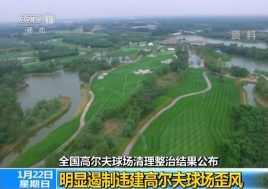新华社:111高尔夫球场被取缔 细数违规