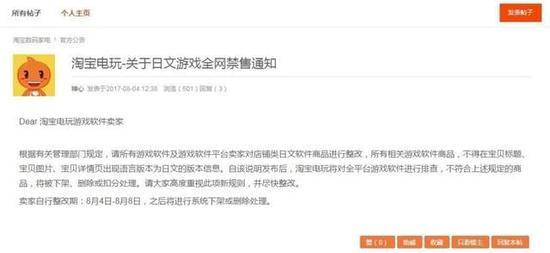 淘宝再发新公告:将对日文游戏软件商品进行整改