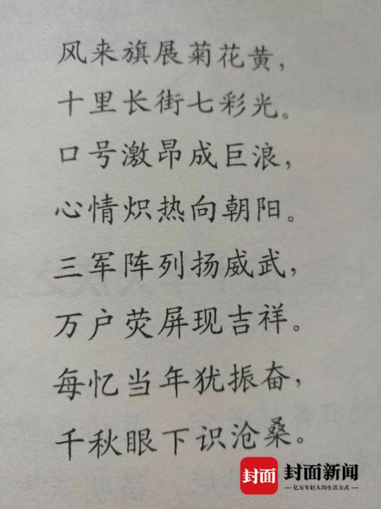 赵忠祥18岁主持国庆庆典旧照曝光