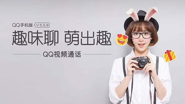 iPhone QQ 6.5.9 正式版发布的照片 - 1