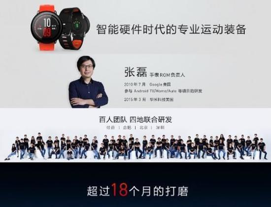 售价799元:华米智能手表正式发布 续航成绩亮眼