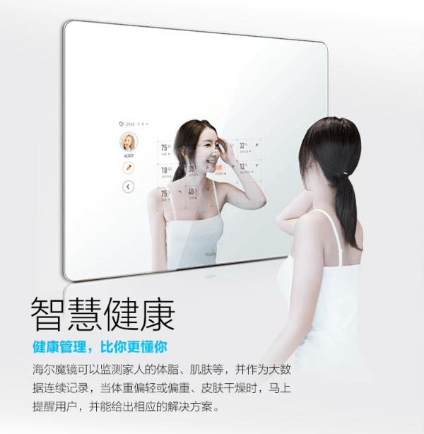 """""""浴室神器""""海尔魔镜开卖:23.6寸/IP66防水防雾的照片 - 2"""