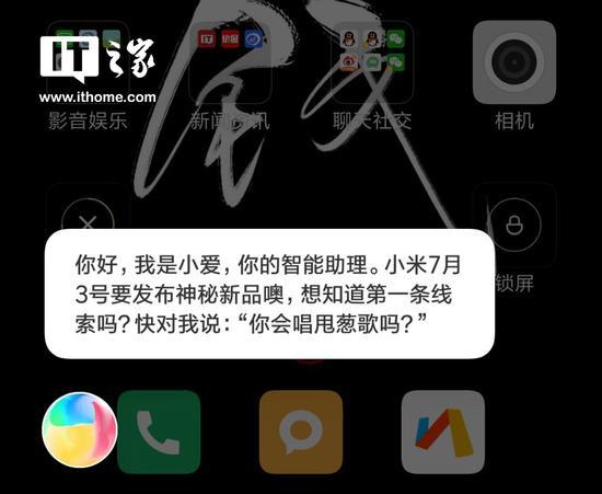 小爱同学自曝小米7月3日发新品 与初音未来有关