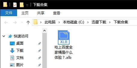 迅雷9.1.28正式发布 可打包下载合集的照片 - 2