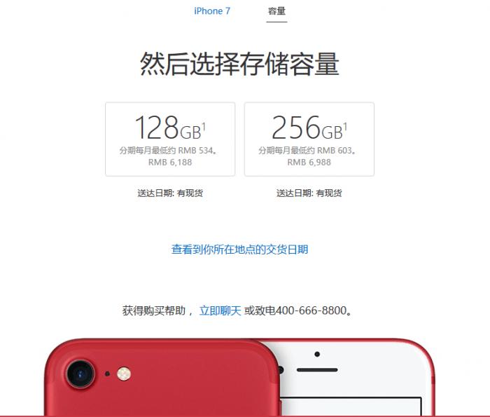 苹果中国iPhone 7红色版现货已到:6188元起的照片 - 2