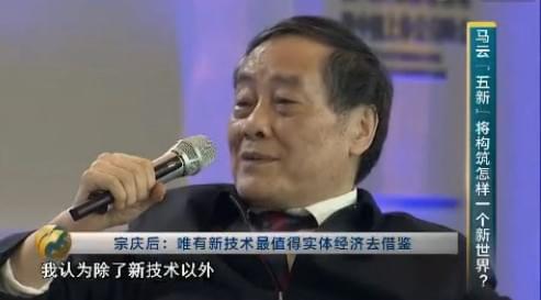 """宗庆后炮轰马云""""五新"""":除了新技术 全是胡说八道的照片 - 2"""