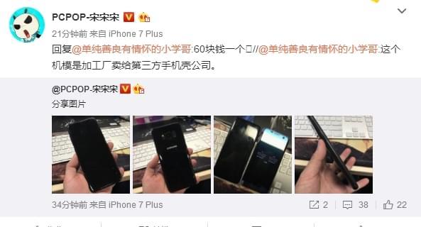 三星Galaxy S8真机对比S7 edge:60块买不了吃亏…的照片 - 2