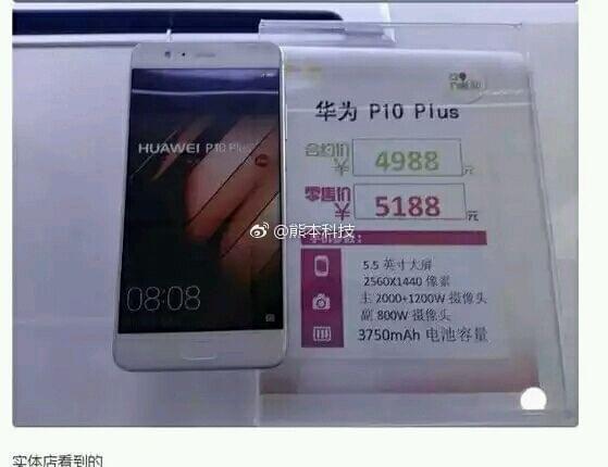 零售店曝光华为P10 Plus售价:5188元的照片 - 2