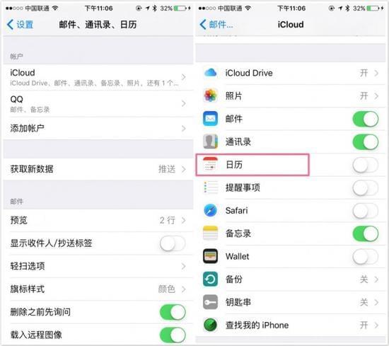 苹果用户遭日历应用发送垃圾广告信息骚扰