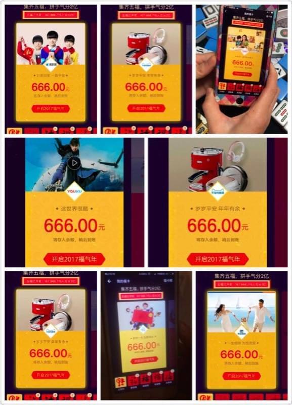 1.68亿人集齐五福 网友:支付宝终于还上了敬业福的照片