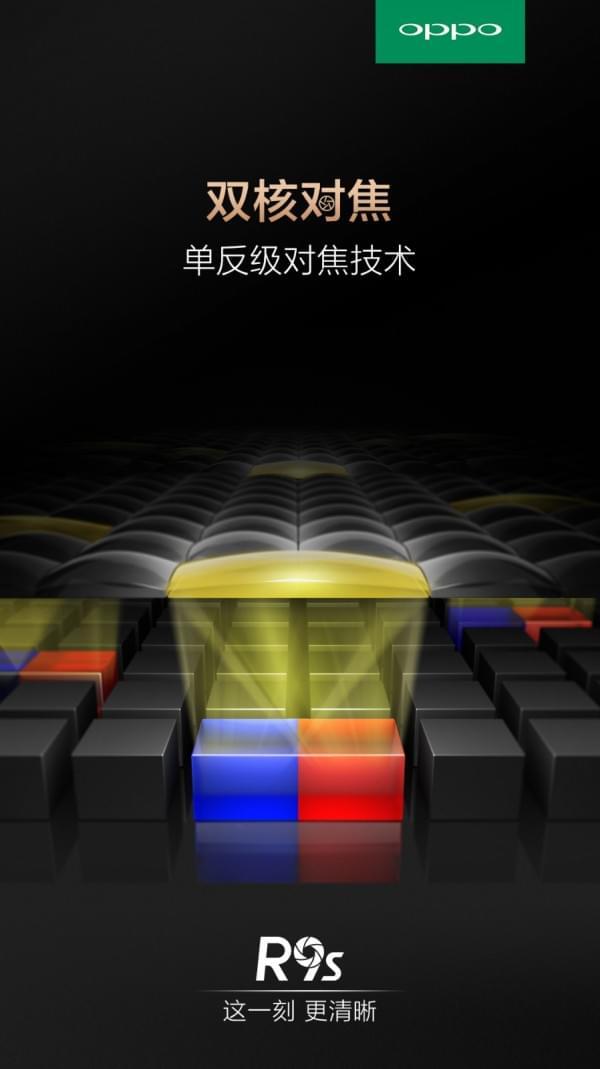 Oppo R9S开箱上手:颜值升级+IMX398的照片 - 36