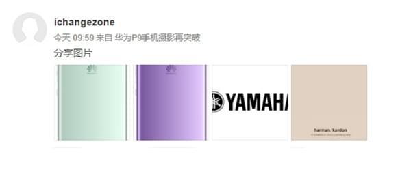 华为P10新特性曝光:全新配色 支持YAMAHA/哈曼音效的照片 - 1