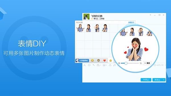 腾讯QQ8.7正式版第三维护版发布的照片 - 1