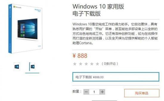 Windows 10应该永远免费吗?的照片 - 4