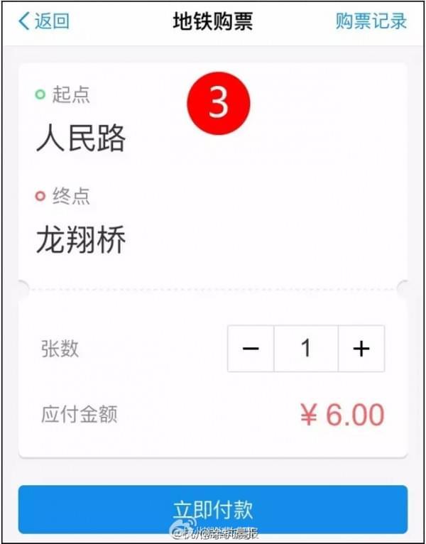 杭州可以用支付宝买地铁票 附图文教程的照片 - 4